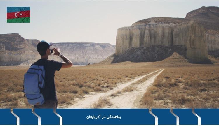 پناهندگی آذربایجان