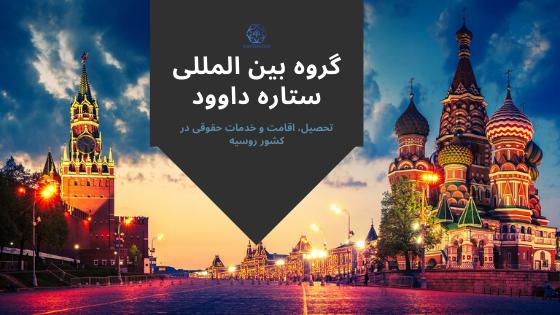 موسسه اعزام دانشجو به روسیه ستاره داوود