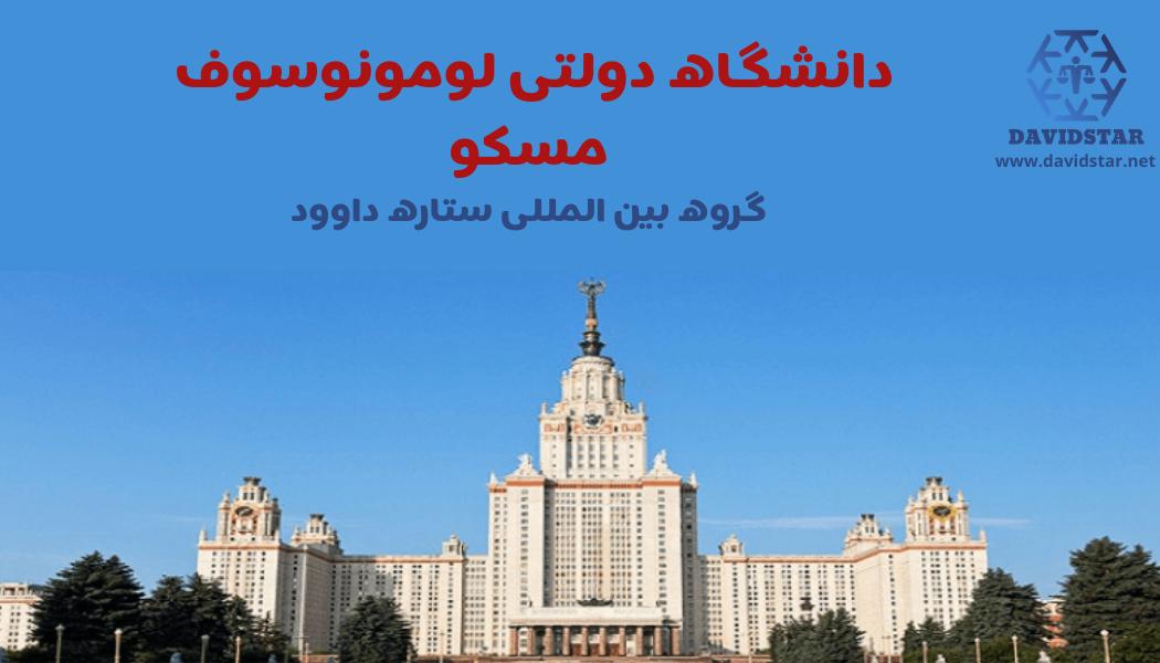 دانشگاه دولتی لومونوسوف مسکو ستاره داوود