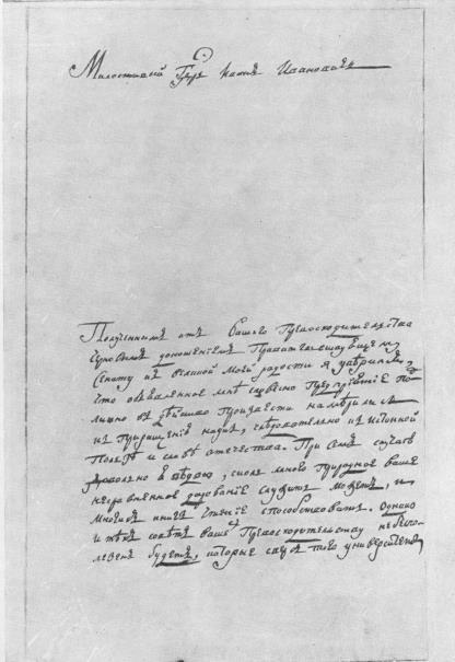 نامه های تاسیس دانشگاه لومونوسوف