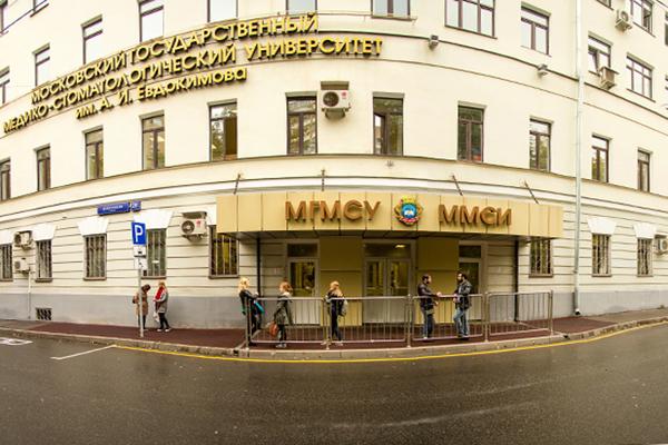 دانشگاه دندانپزشکی سماشکو روسیه ستاره داوود