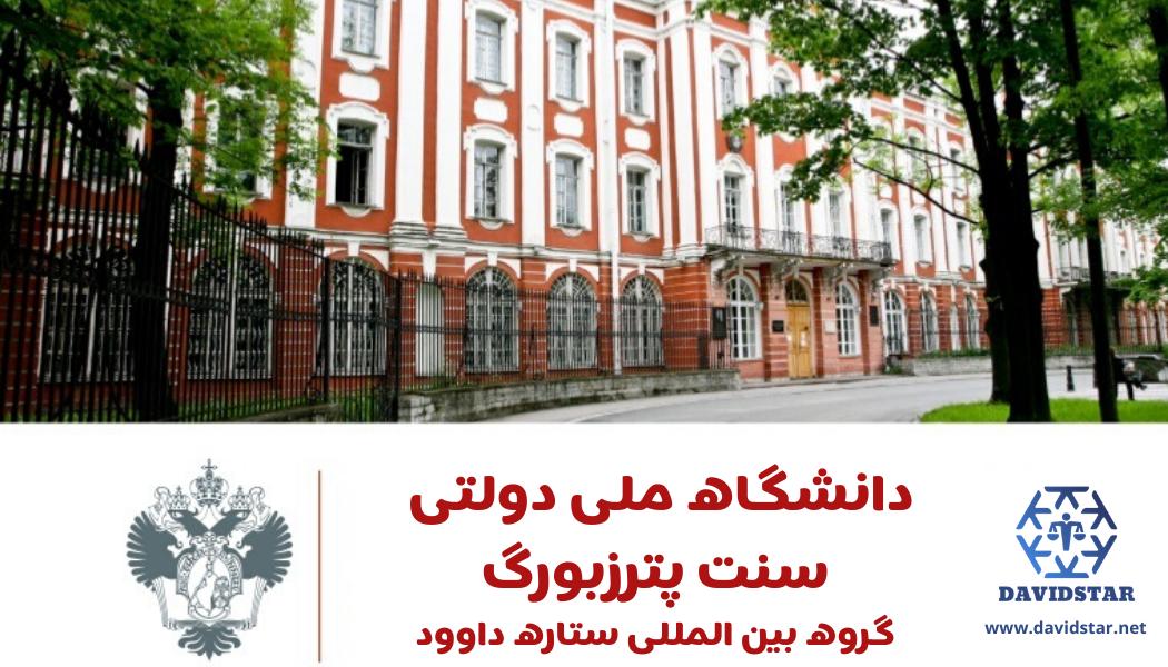 دانشگاه ملی سنت پترزبورگ ستاره داوود