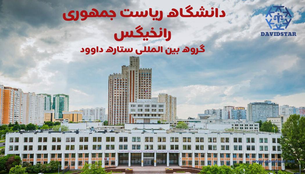 دانشگاه ریاست جمهوری رانخیگس ستاره داوود