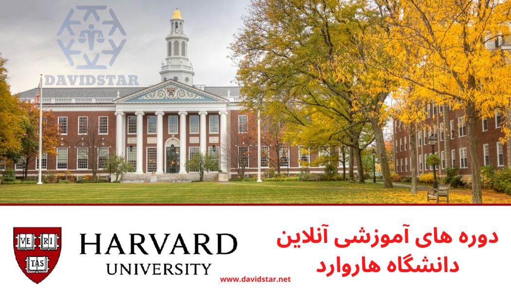 دانشگاه هارارد آمریکا