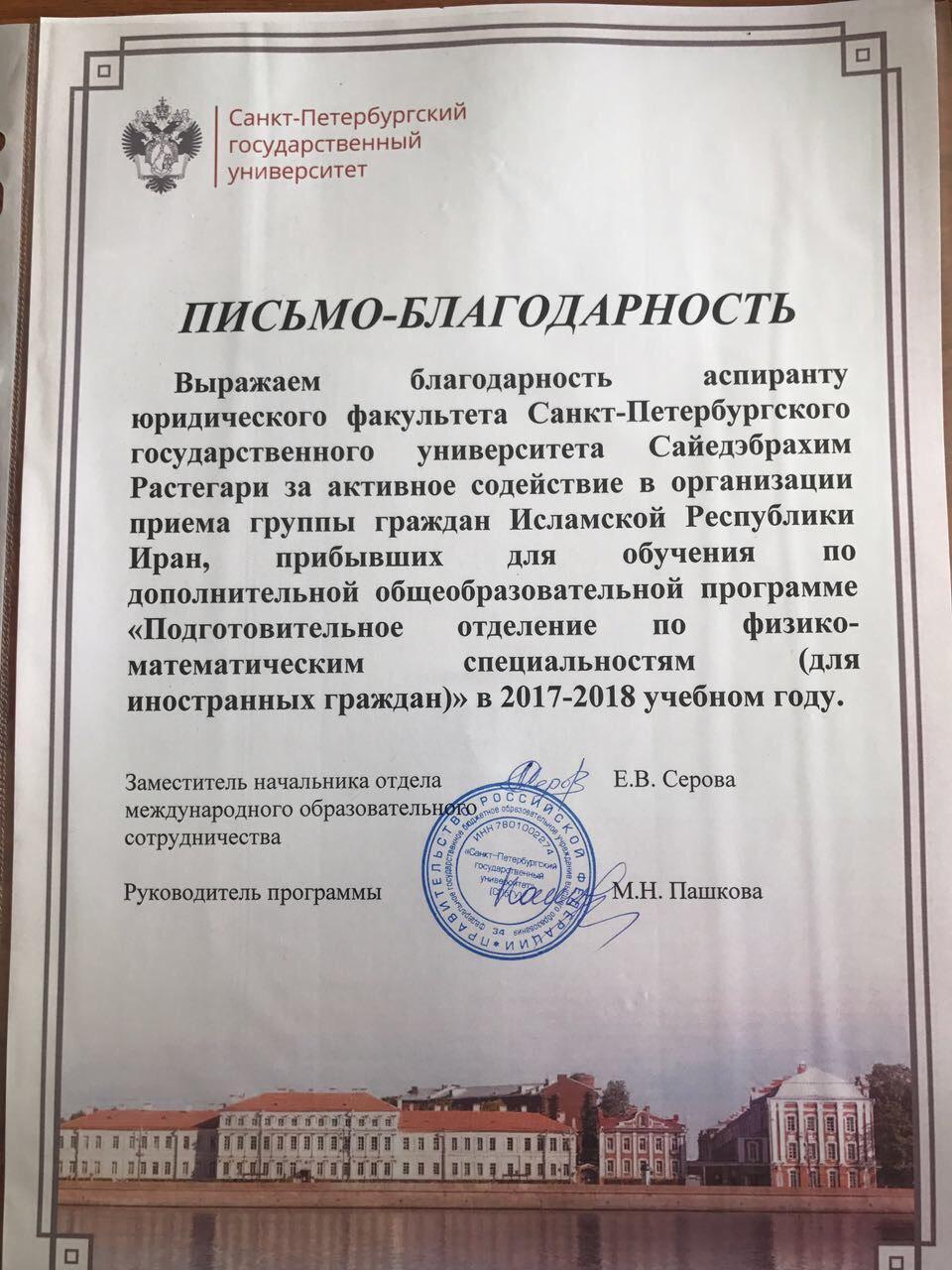 تقدیرنامه دانشگاه ملی سنت پترزبورگ از شرکت ستاره داوود