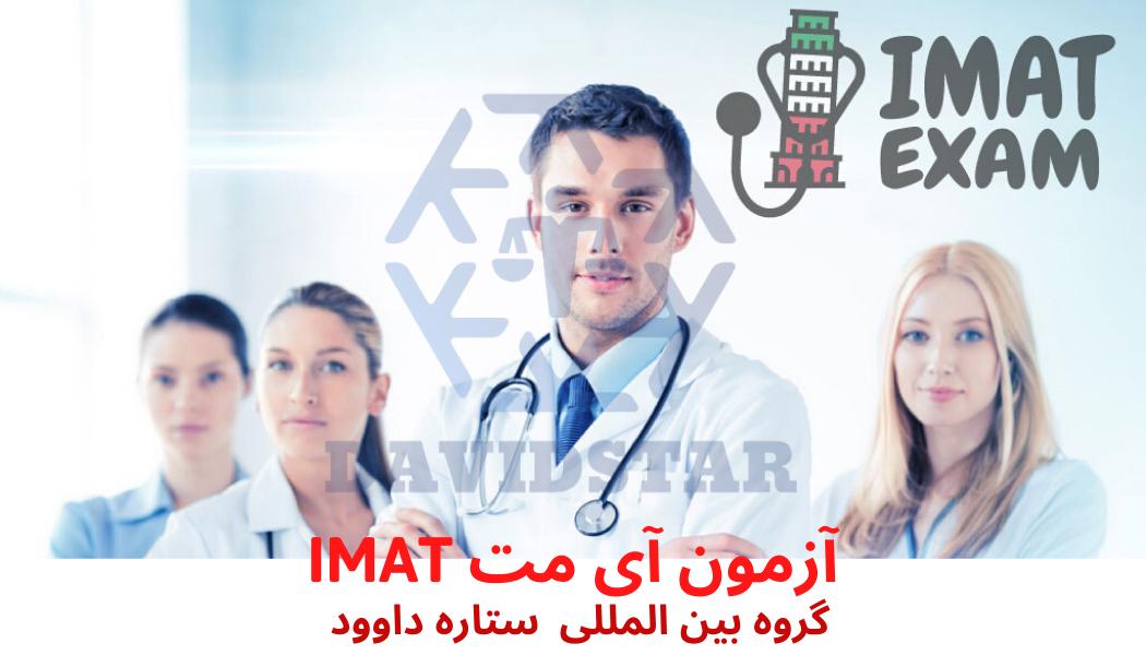 ازمون پزشکی آی مت و ب مت IMAT و BMAT