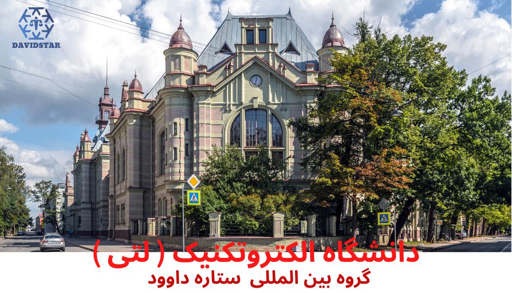دانشگاه الکتروتکنیک سنت پترزبورگ لتی