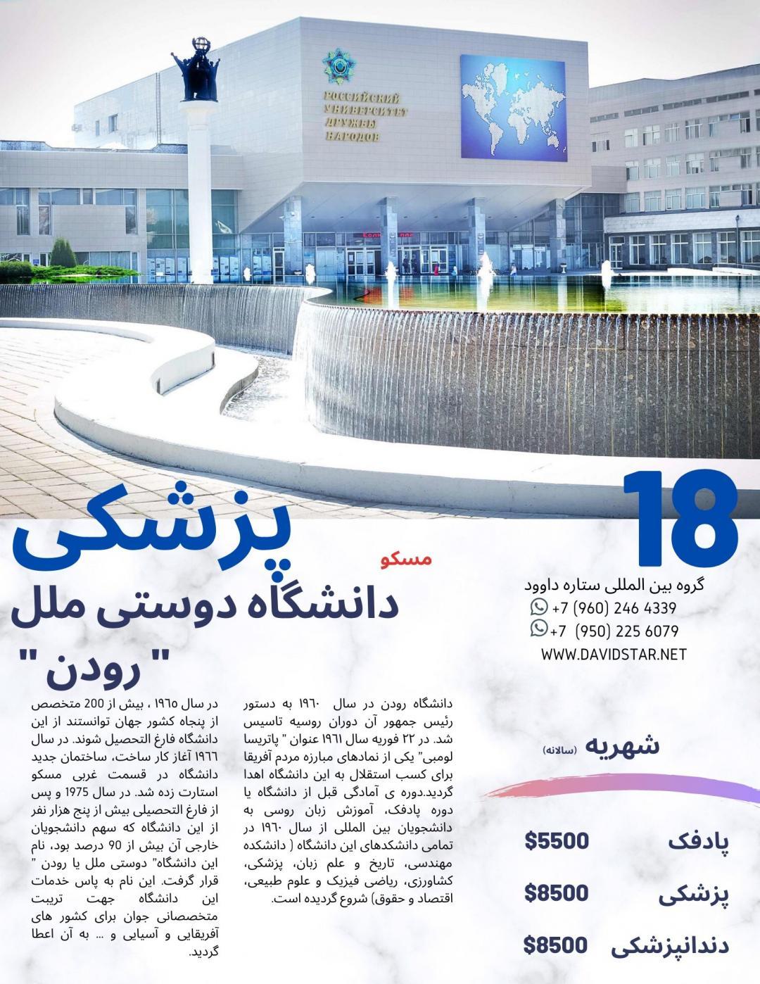 بهترین دانشگاه های روسیه - دانشگاه کازان