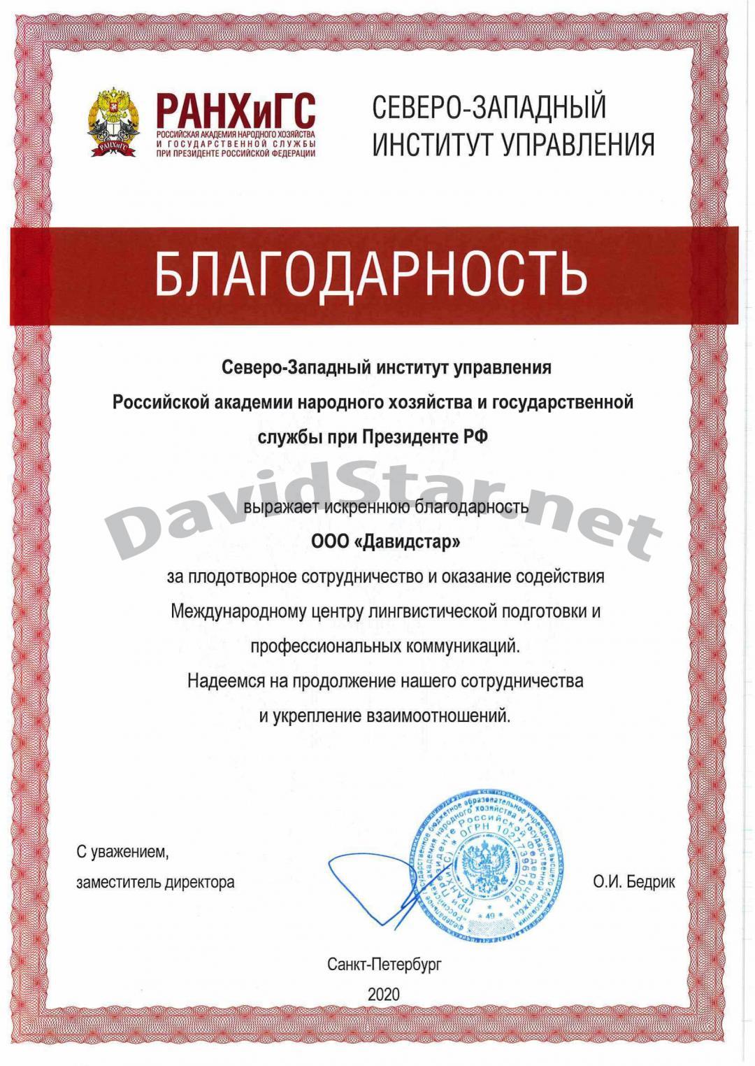 دانشگاه رانخیگس روسیه