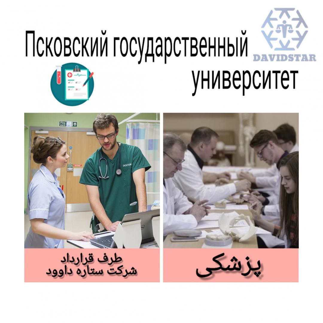 دانشگاه پزشکی ایالتی پسکوف ستاره داوود