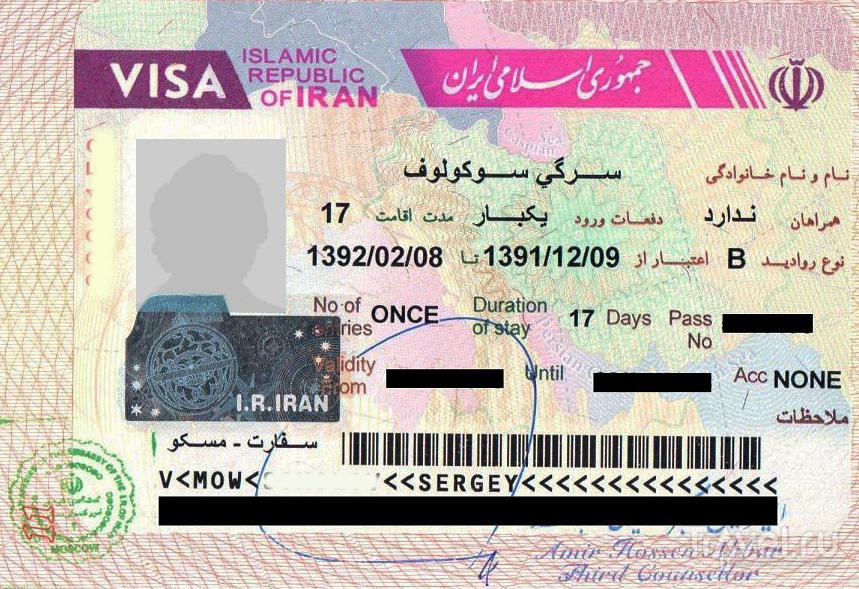 Иранская виза для граждан Российской Федерации